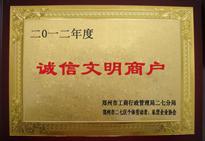 胖衣朵服饰-2012年度诚信文明商户