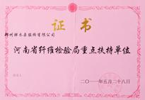 胖衣朵服饰-河南省纤维检验局重点扶持单位